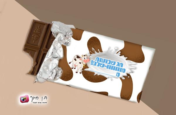 עטיפת שוקולד לחג השבועות דגם 3