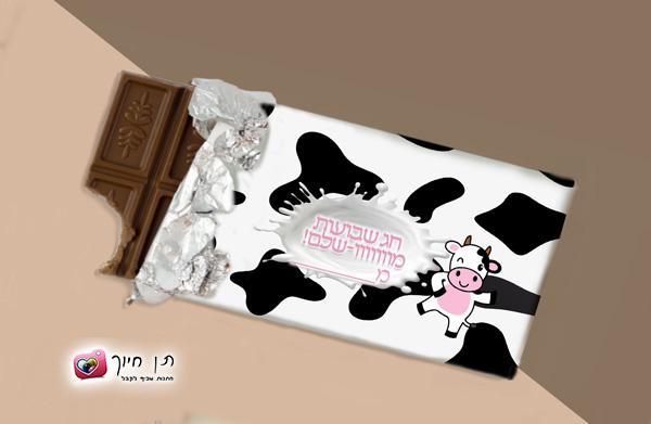 עטיפת שוקולד לחג השבועות דגם 4