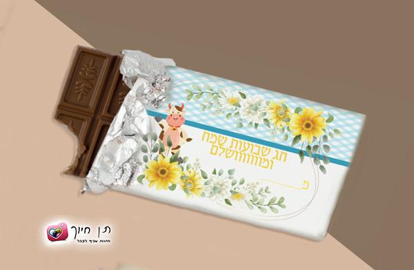 עטפת שוקולד לחג השבועות דגם 5
