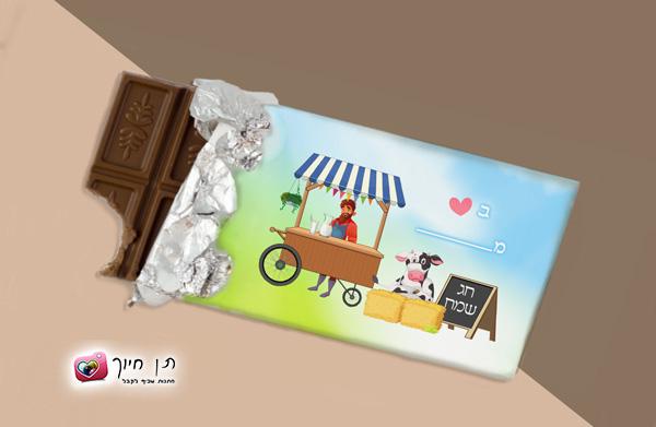 עטיפת שוקולד לחג השבועות דגם 6