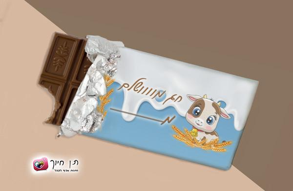 עטיפת שוקולד לחג השבועות דגם 7