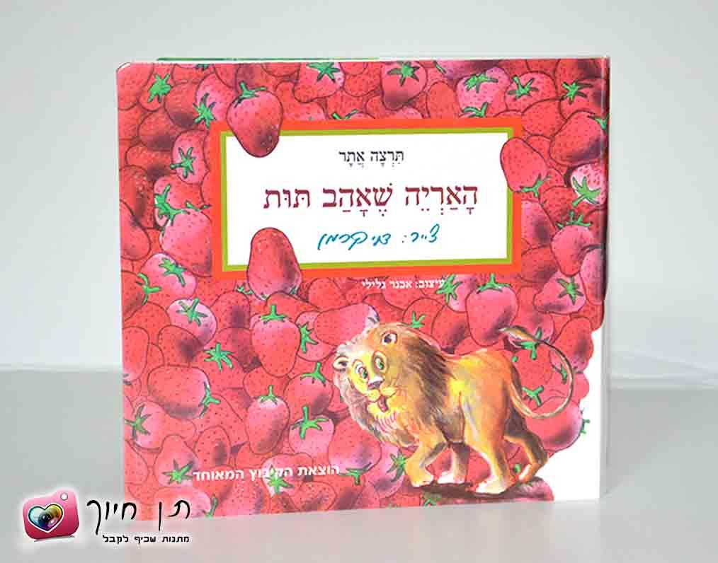ספרים לתינוקות וילדים  האריה שאהב תות