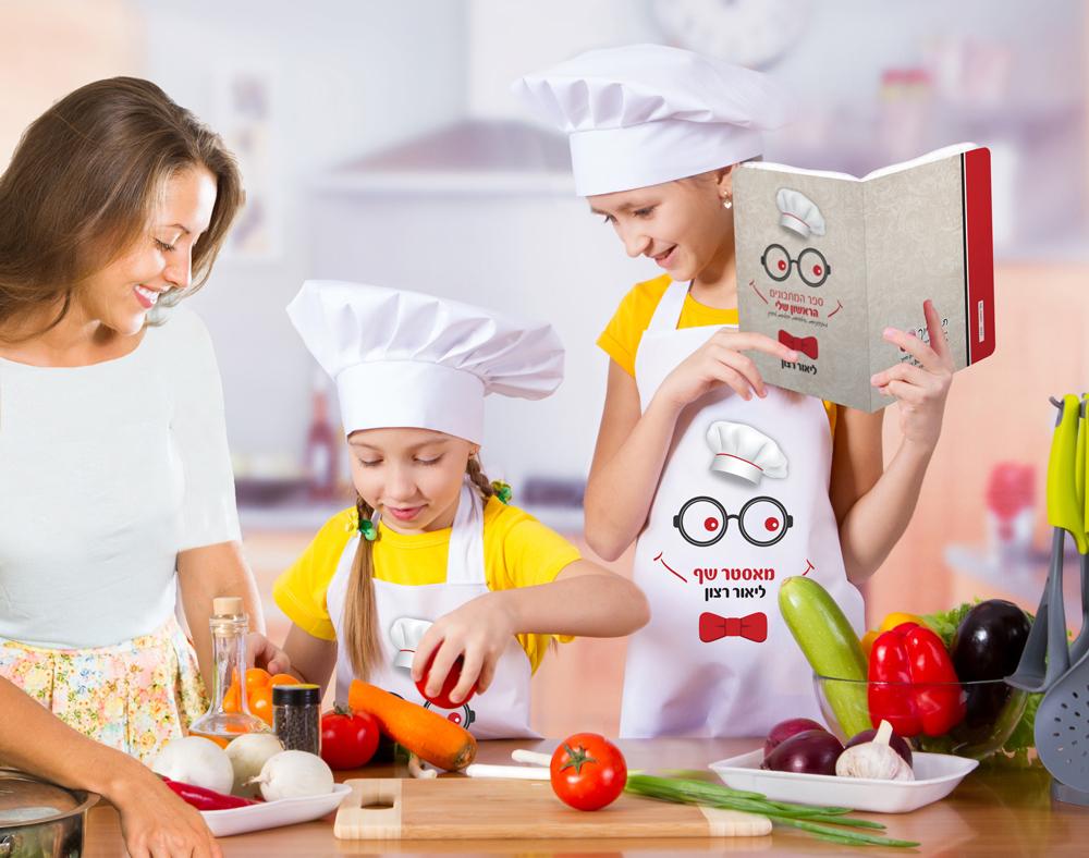 ספר בישול לילדים בעיצוב אישי